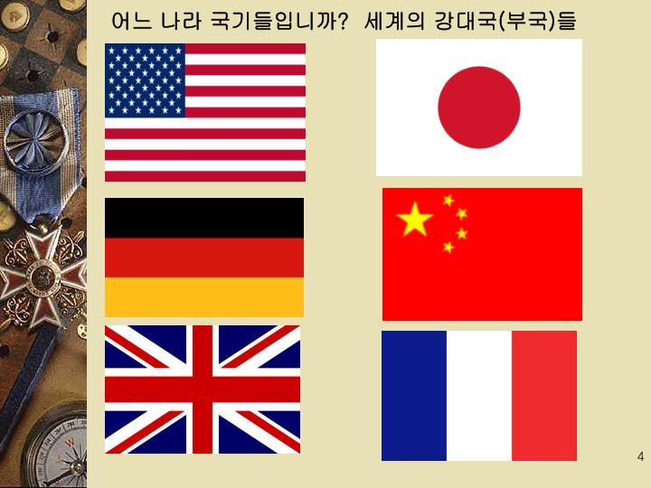 어느 나라 국기들입니까