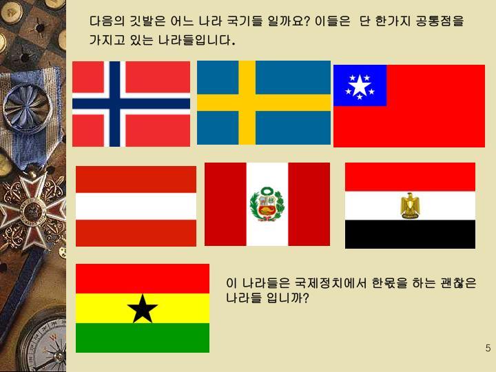 다음의 깃발은 어느 나라 국기들 일까요