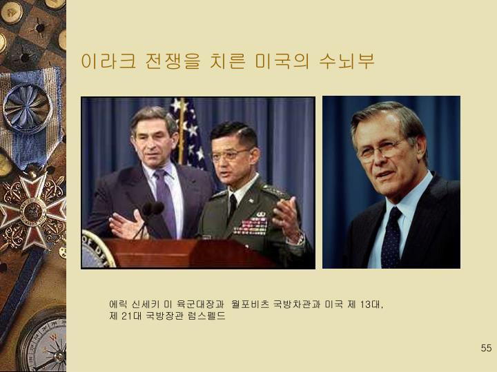 이라크 전쟁을 치른 미국의 수뇌부
