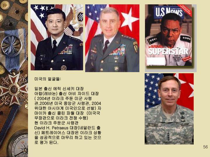 미국의 얼굴들