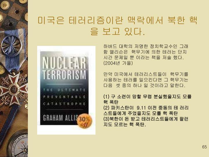 미국은 테러리즘이란 맥락에서 북한 핵을 보고 있다