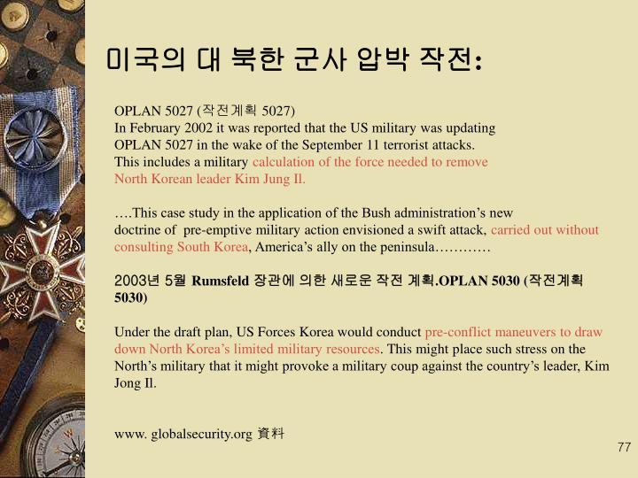 미국의 대 북한 군사 압박 작전