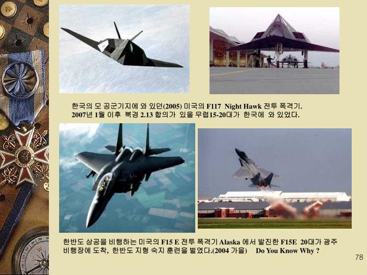 한국의 모 공군기지에 와 있던
