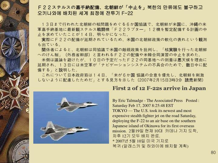 F22ステルスの嘉手納配備、北朝鮮が「中止を」북한의 만류에도 불구하고