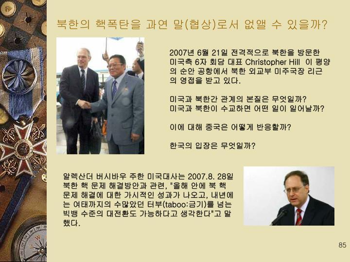 북한의 핵폭탄을 과연 말