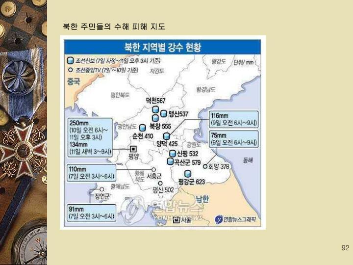 북한 주민들의 수해 피해 지도