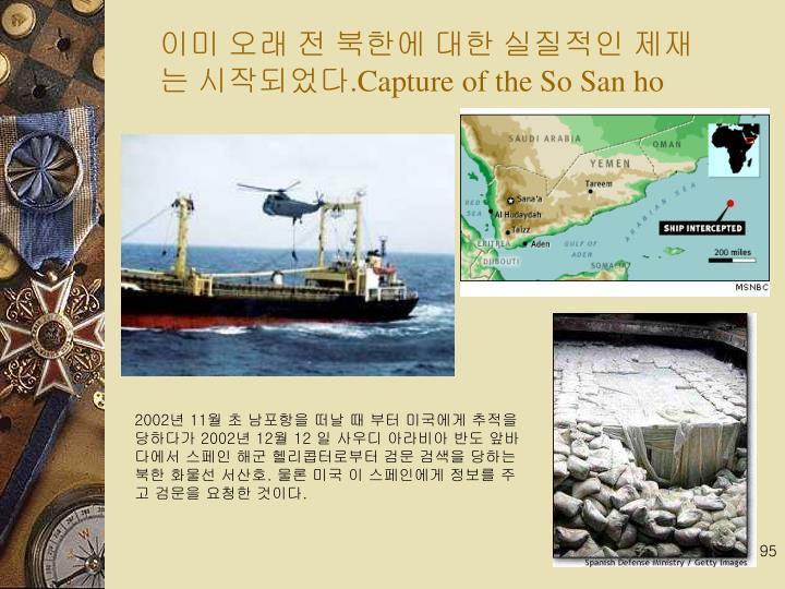 이미 오래 전 북한에 대한 실질적인 제재는 시작되었다