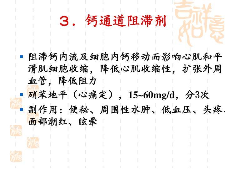 3.钙通道阻滞剂