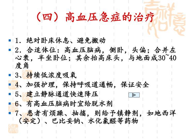 (四)高血压急症的治疗