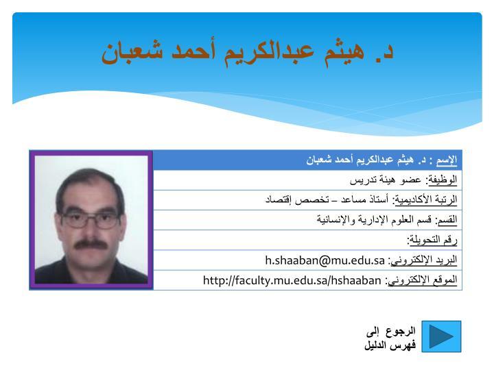 د. هيثم عبدالكريم أحمد شعبان