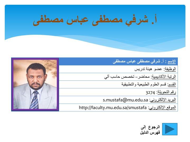 أ. شرفي مصطفى عباس مصطفى