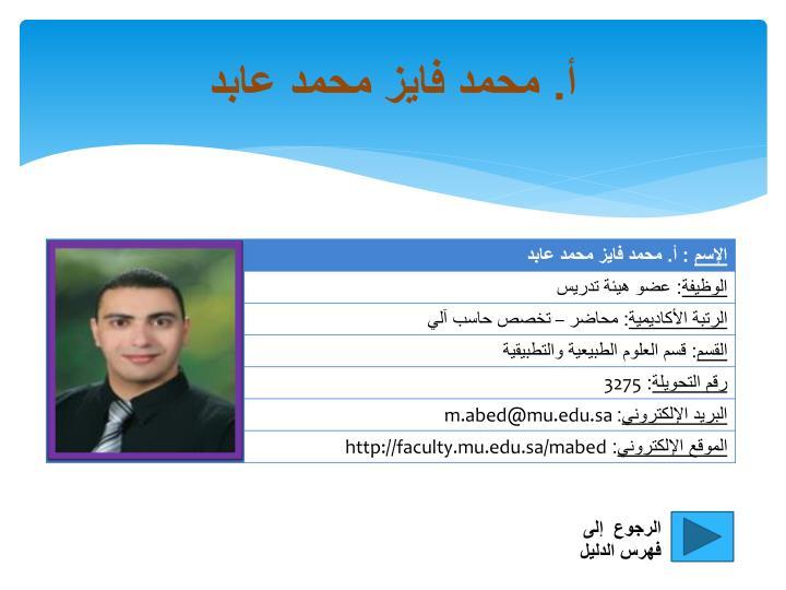 أ. محمد فايز محمد عابد