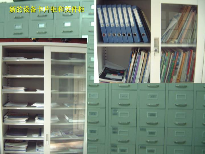新的设备卡片柜和文件柜