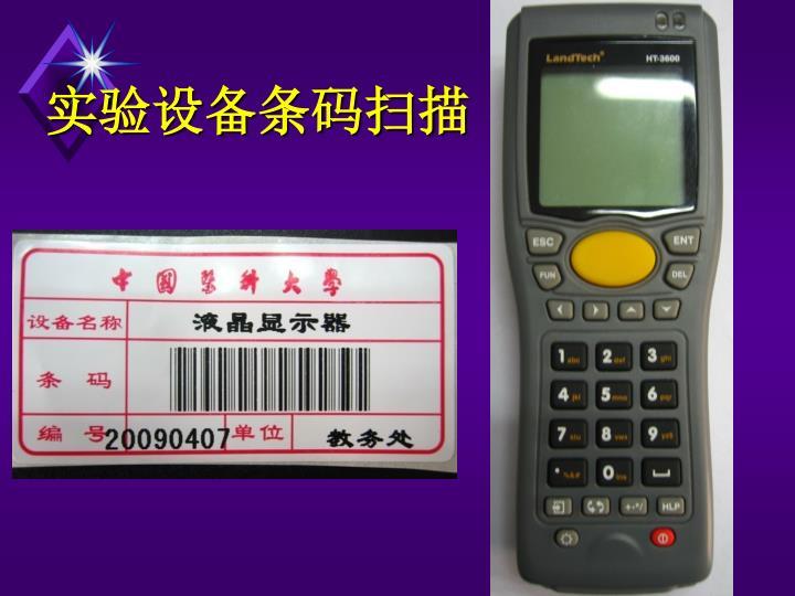 实验设备条码扫描