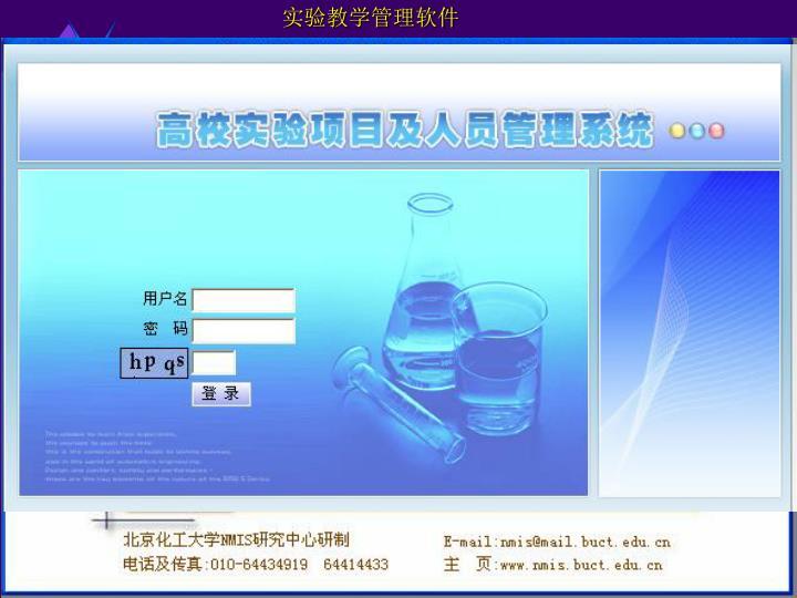 实验教学管理软件