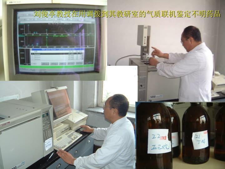 刘俊亭教授在用调拨到其教研室的气质联机鉴定不明药品