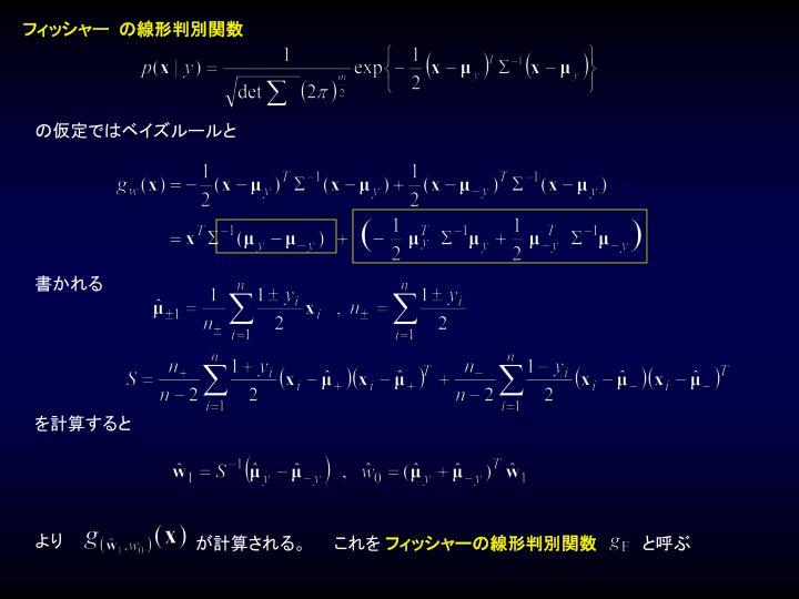 フィッシャー  の線形判別関数
