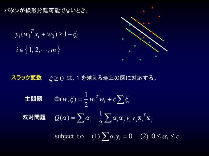 パタンが線形分離可能でないとき、