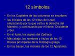 12 s mbolos