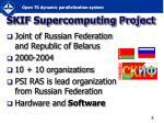 skif supercomputing project