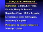 bloques economicos6