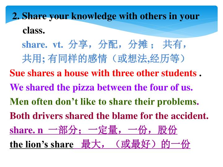 2. Share your knowledge with others in your class.