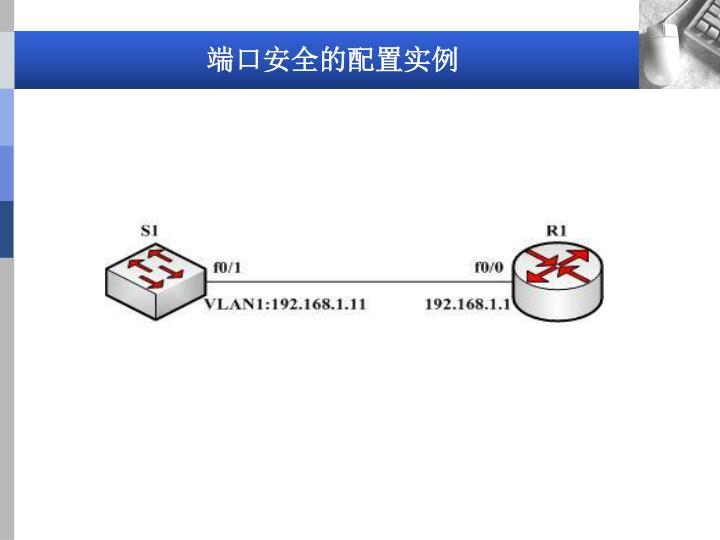 端口安全的配置实例
