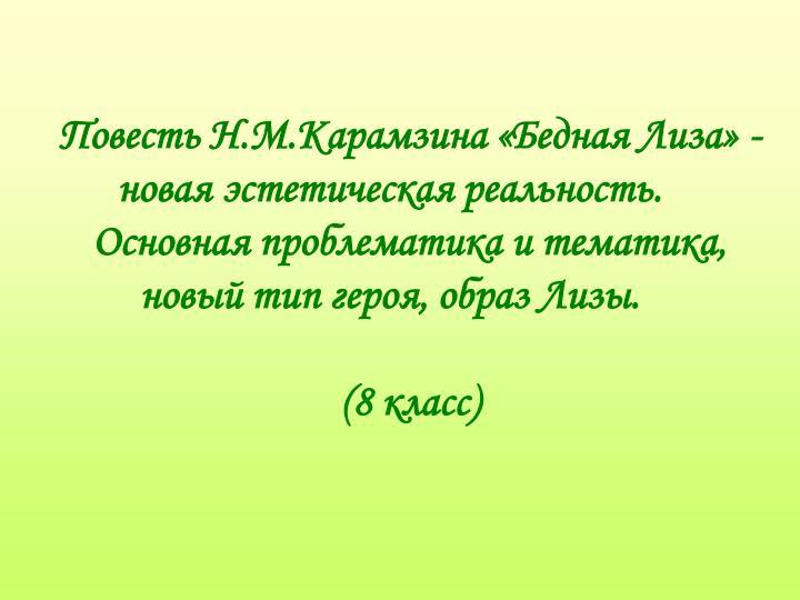 Повесть Н.М.Карамзина «Бедная Лиза» - новая эстетическая реальность.