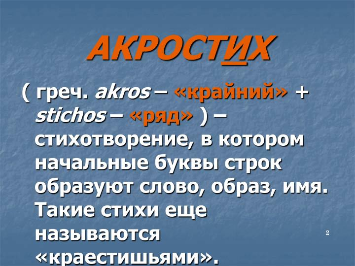 АКРОСТ