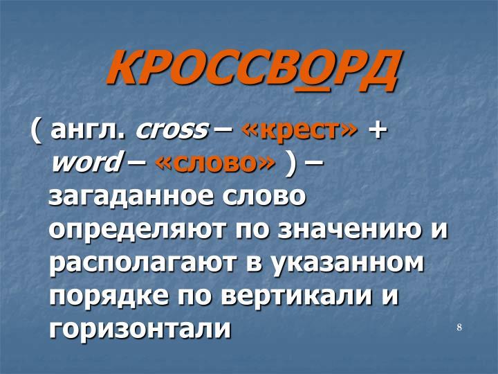 КРОССВ
