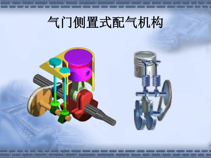 气门侧置式配气机构
