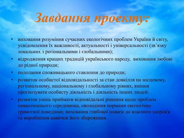 Завдання проекту: