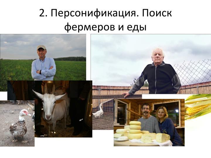 2. Персонификация. Поиск фермеров и еды