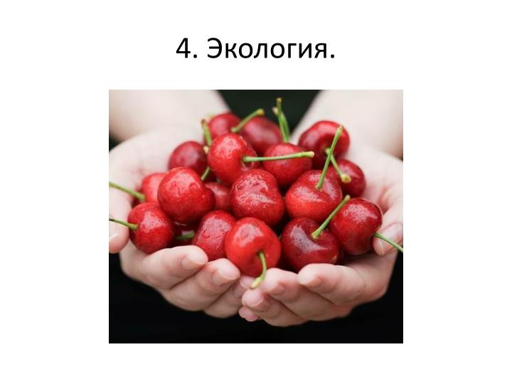 4. Экология.