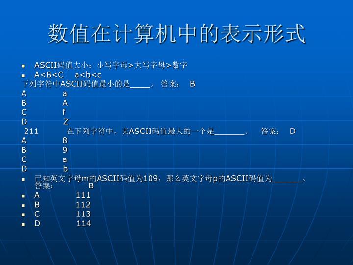 数值在计算机中的表示形式