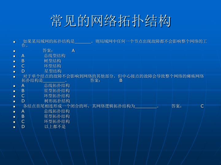 常见的网络拓扑结构