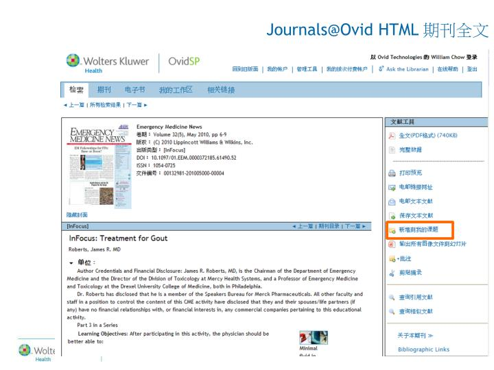Journals@Ovid HTML