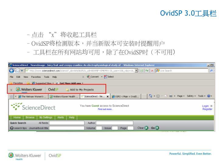 OvidSP 3.0