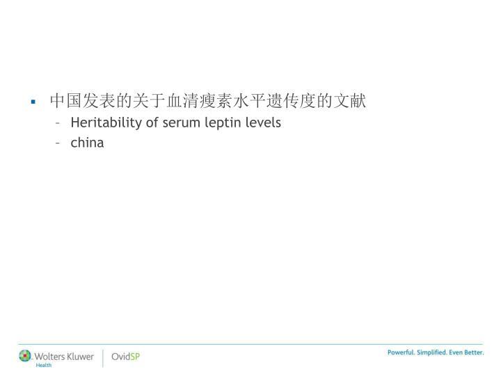 中国发表的关于血清瘦素水平遗传度的文献