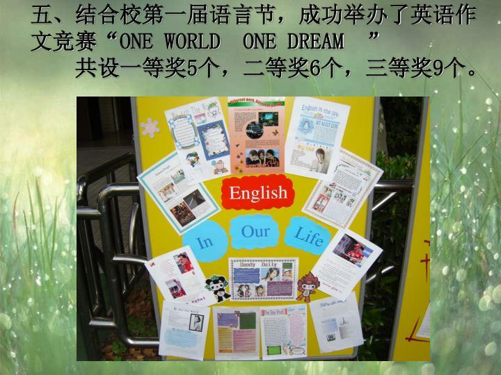 """五、结合校第一届语言节,成功举办了英语作文竞赛"""""""