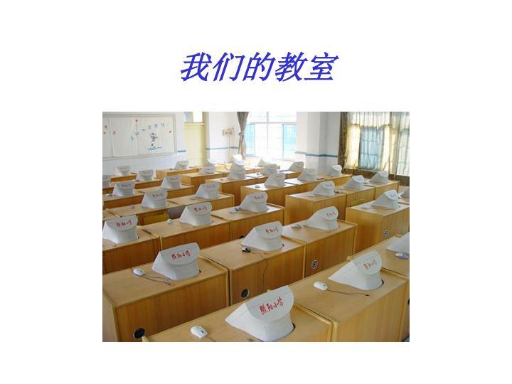 我们的教室