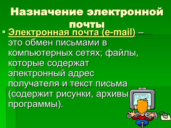 Назначение электронной почты
