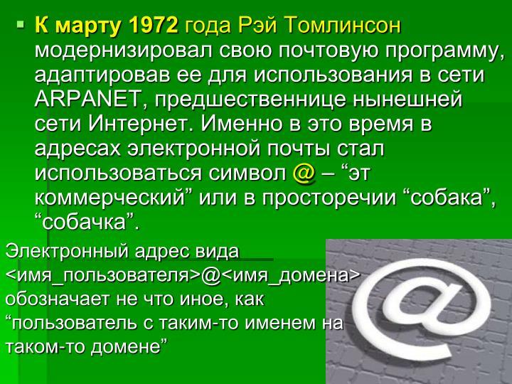 К марту 1972