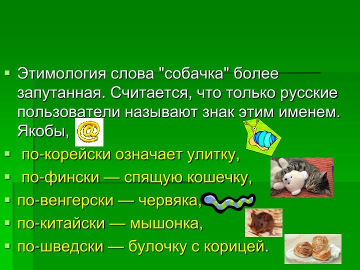 """Этимология слова """"собачка"""" более запутанная. Считается, что только русские пользователи называют знак этим именем. Якобы,"""
