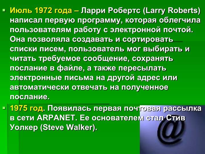 Июль 1972 года –