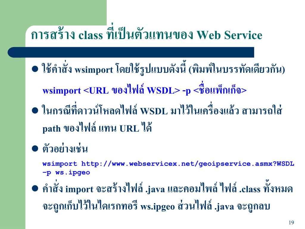 PPT - 3SA07: Web Services I PowerPoint Presentation - ID:5549894
