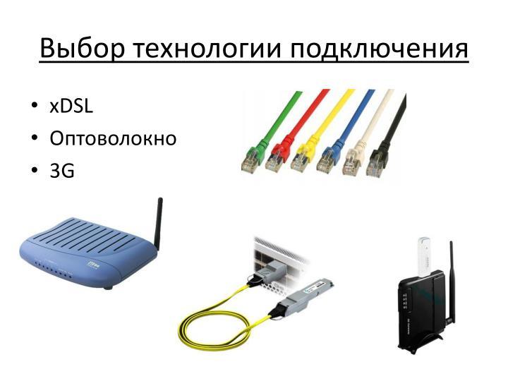 Выбор технологии подключения