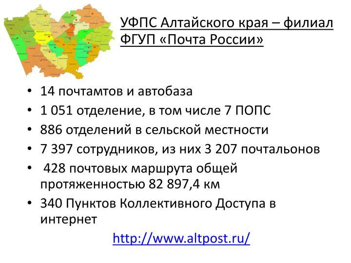 УФПС Алтайского