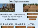 from english to chinese