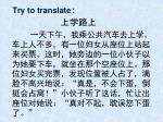 try to translate
